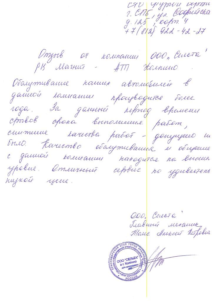 Сельта Колпино
