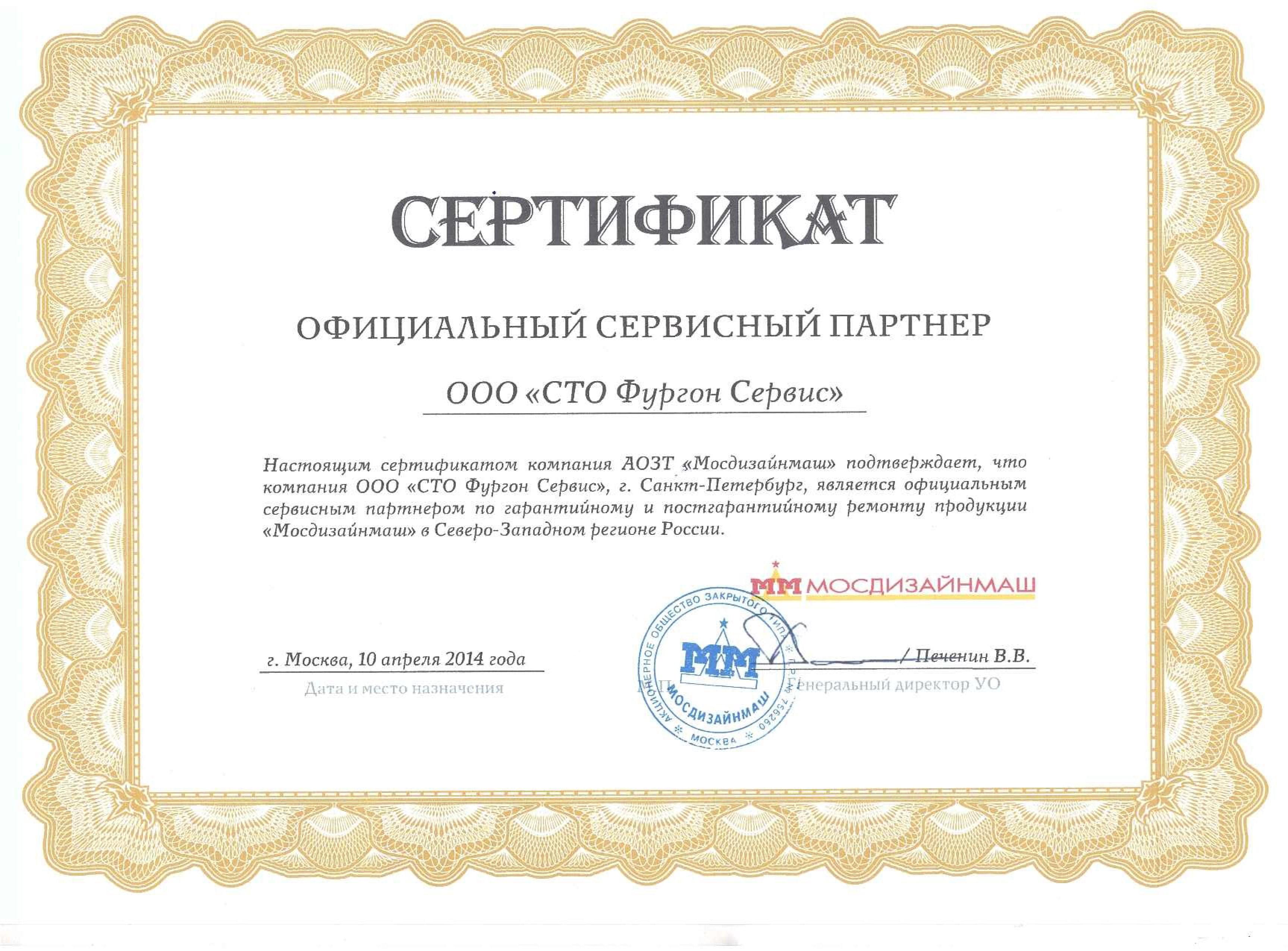 oficialnie_partneri_obslyjivanie_i_remont_furgonov_mosdisignmash