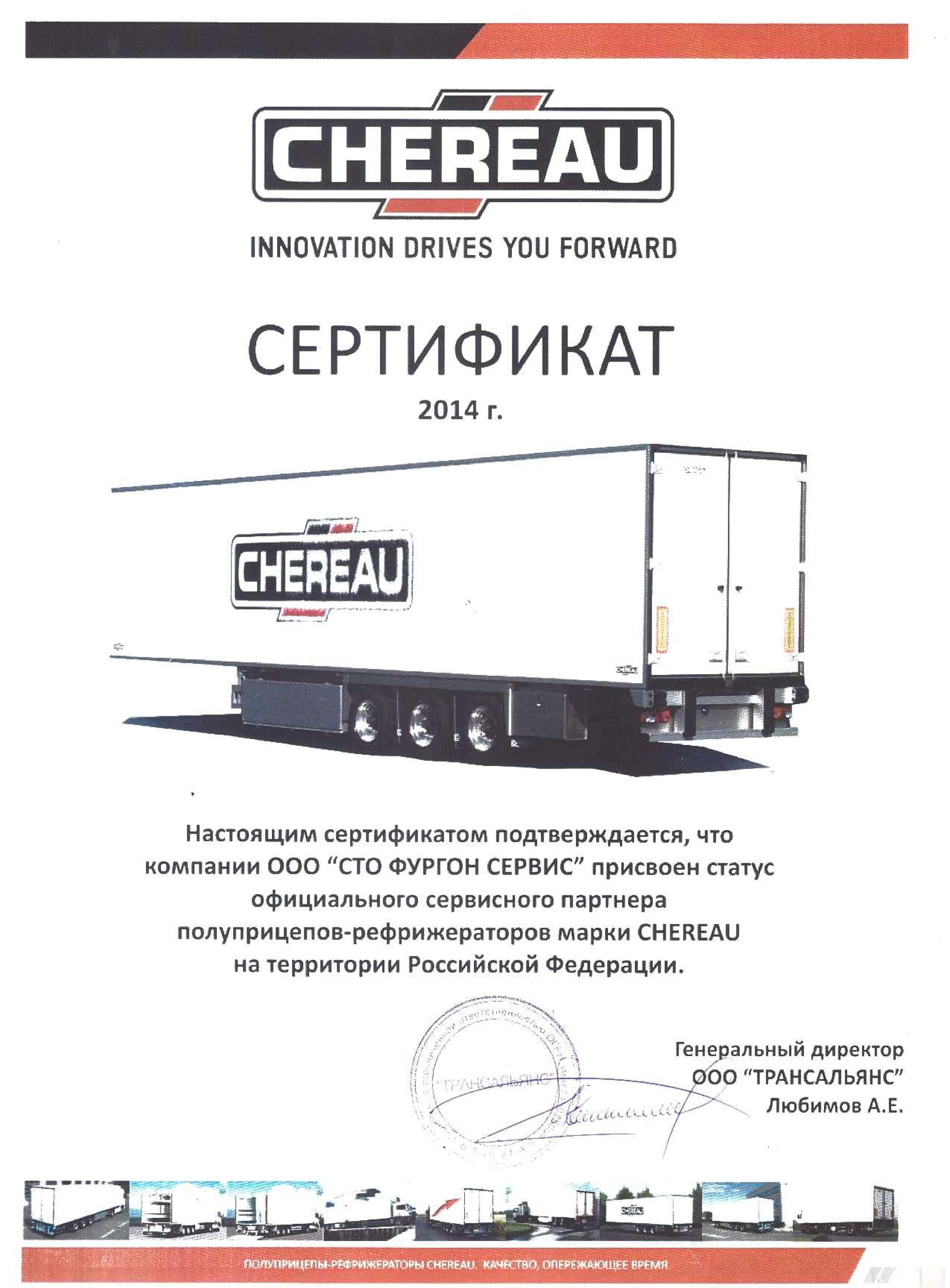 oficialnie_partneri_obslyjivanie_i_remont_refrejiratorov_chereau