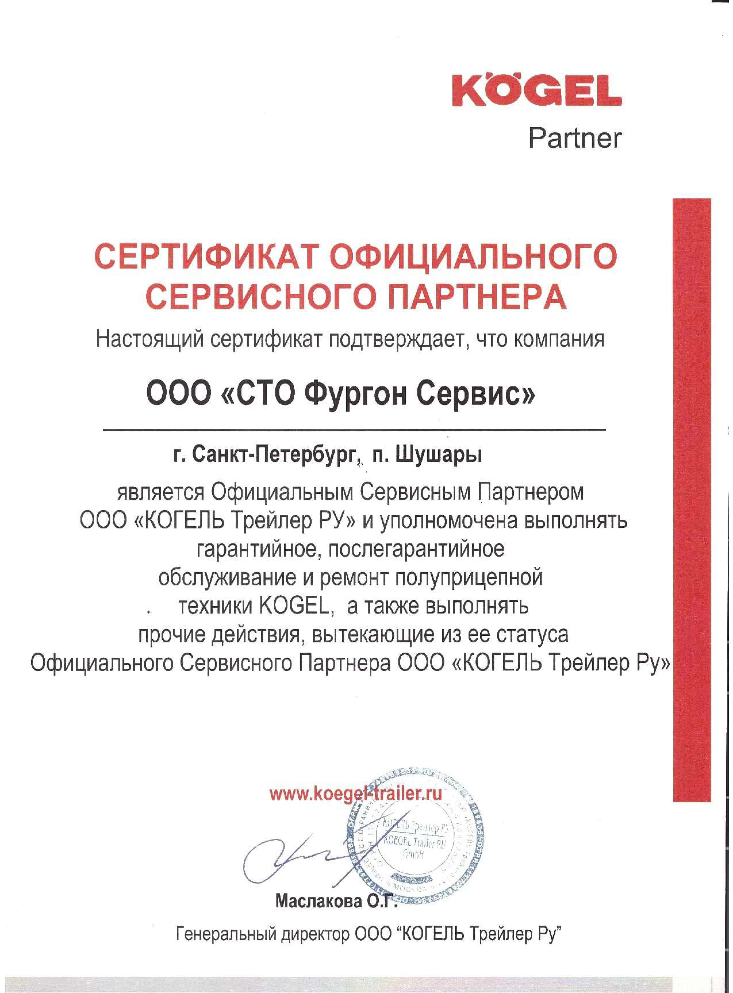 oficialnie_partneri_obslyjivanie_i_remont_furgonov_kogel