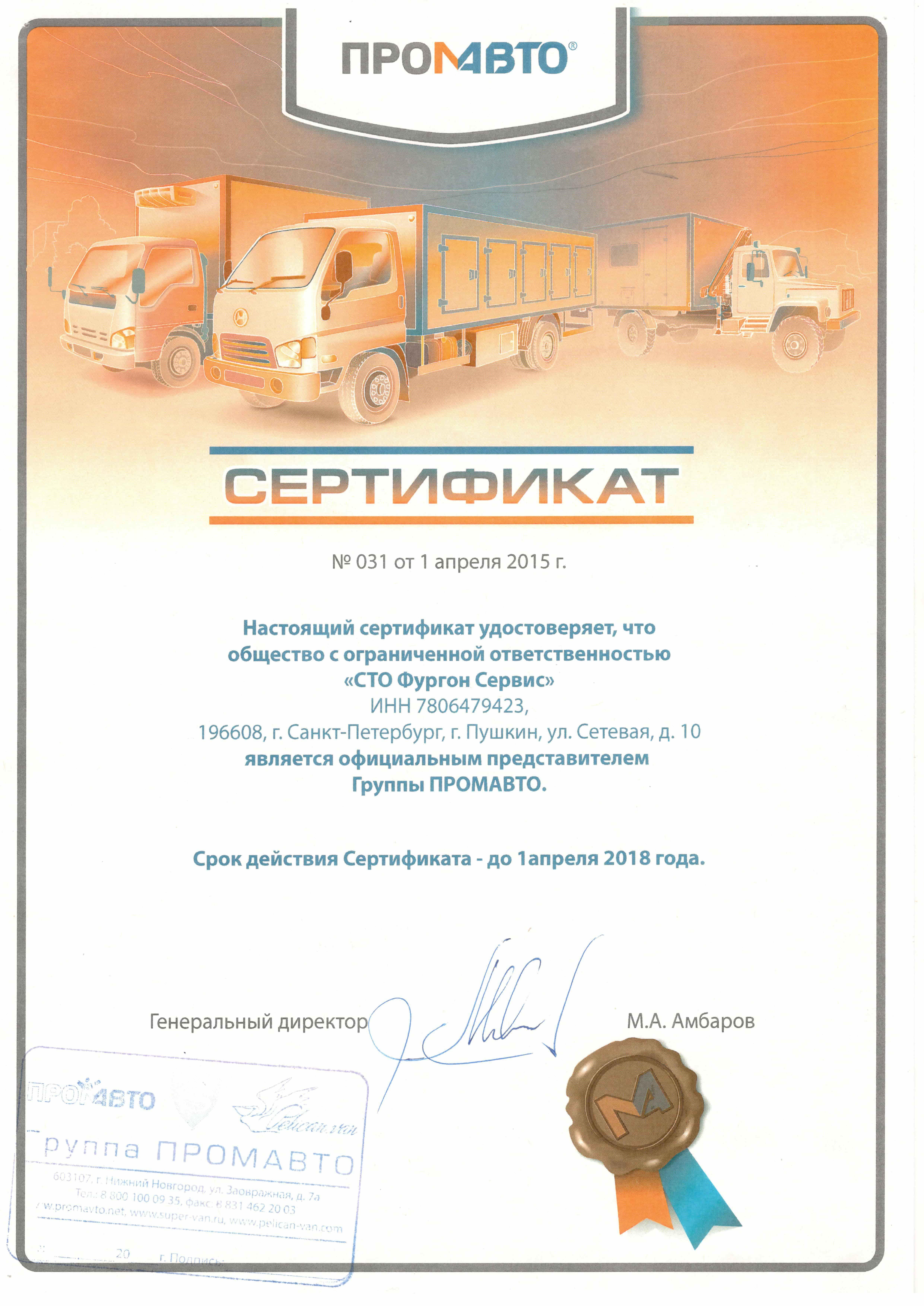 oficialnie_predstaviteli_obslyjivanie_i_remont_furgonov_promauto