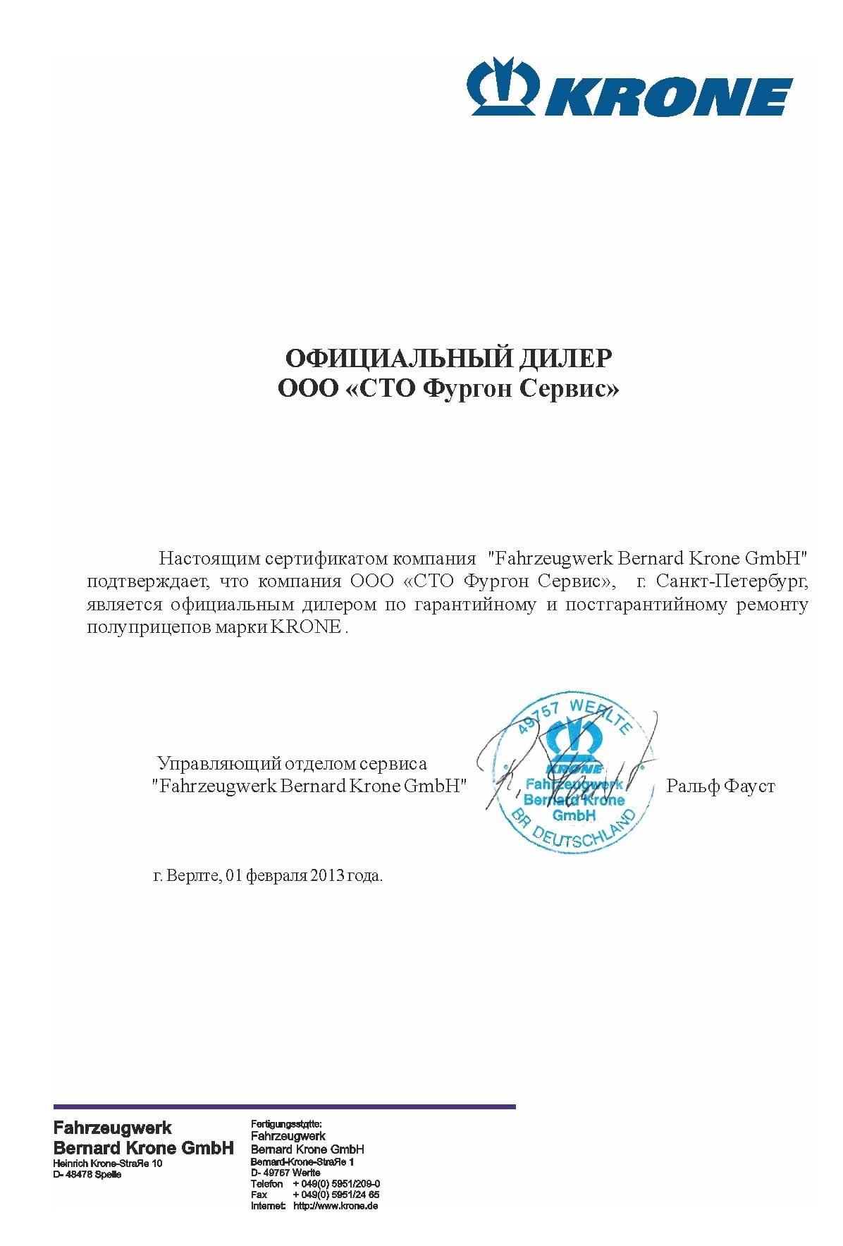 servisnoe_obslyjivanie_furgonov_krone