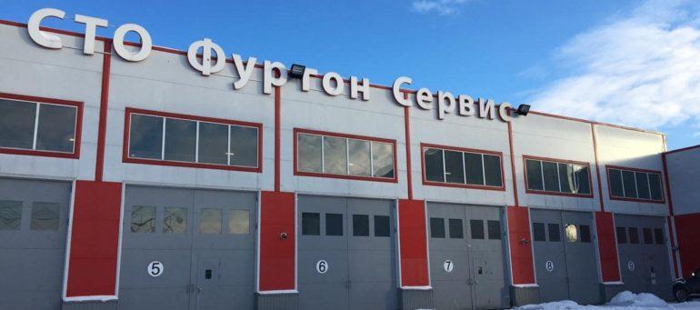 Итоги 2018 года. СТО Фургон Сервис